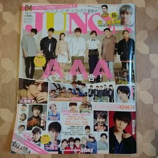 トリプルエー(AAA)のJUNON (ジュノン) 2017年 04月号(その他)