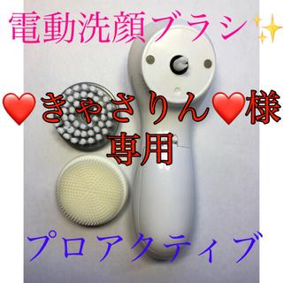 プロアクティブ(proactiv)の電動洗顔ブラシ(その他)