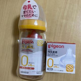 ピジョン(Pigeon)の【新品未使用】 ピジョン 耐熱ガラス製哺乳瓶➕ 乳首セット(哺乳ビン用乳首)