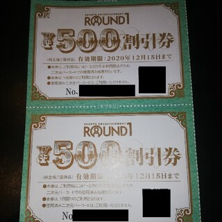 ROUND1 ラウンドワン 株主優待券(500円割引券2枚セット)(ボウリング場)