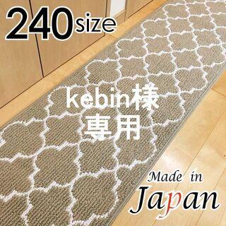 kebin様専用 2枚組 45x240モロッカンベージュ&ブラウン(キッチンマット)