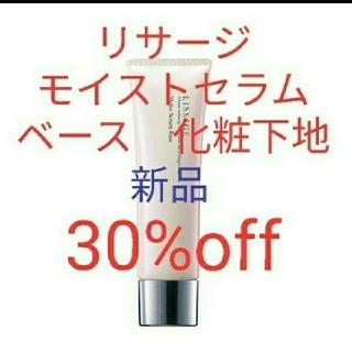 リサージ(LISSAGE)の送料込み!新品!30%off!  リサージ モイストセラム ベース(化粧下地)