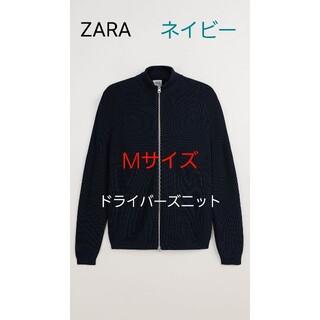 ZARA - ドライバーズニット ジップアップカーディガン M NAVY