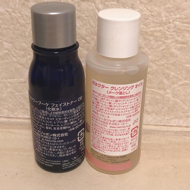 Melvita(メルヴィータ)のメルビータクレンジング&ローション コスメ/美容のスキンケア/基礎化粧品(化粧水/ローション)の商品写真