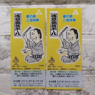 浅草演芸ホール昼の部  ご招待券 チケット 2枚 ペア(落語)