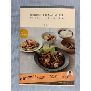 タニタ(TANITA)の体脂肪計タニタの社員食堂 : 500kcalのまんぷく定食(料理/グルメ)