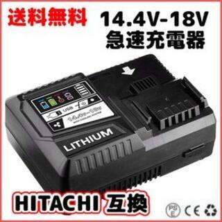 ヒタチ(日立)の日立 USB付 充電器 UC18YDL 14.4V 18V 4.5A 1個(その他)