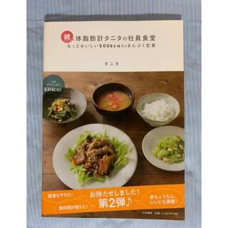 タニタ(TANITA)の体脂肪計タニタの社員食堂 続 (もっとおいしい500kcalのまんぷく定食)(料理/グルメ)