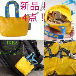 イケア(IKEA)のイケア新品トートバッグ型ミニミニエコバッグ小銭入れ4個(小物入れ)