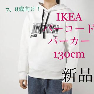 イケア(IKEA)のイケア パーカー130cm用 新品バーコードフード付き(パーカー)