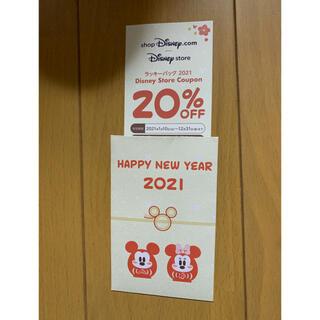 ディズニー(Disney)のディズニーストア 20%オフチケット(ショッピング)