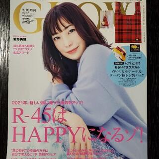 タカラジマシャ(宝島社)のGLOW2月号(ファッション)