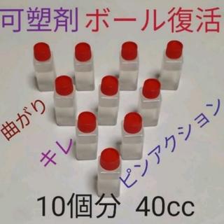 ボウリングボール復活に 失われた可塑剤補填用 10個塗布分(ボウリング)