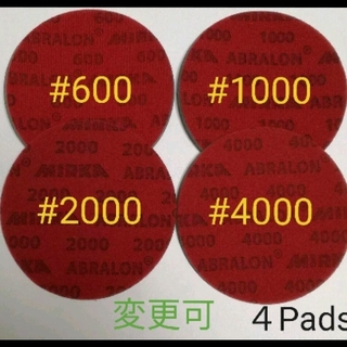 アブラロンパッド 4枚 ボウリングボール研磨パッド(ボウリング)