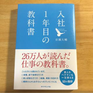 ダイヤモンドシャ(ダイヤモンド社)の入社1年目の教科書(その他)