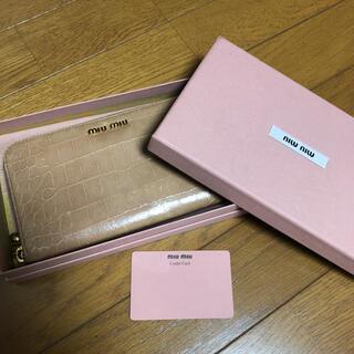 ミュウミュウ(miumiu)のmiumiu✨ミュウミュウ✨財布✨クロコ型✨(財布)