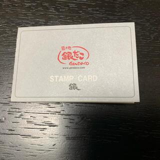 銀だこ 銀スタンプカード (フード/ドリンク券)