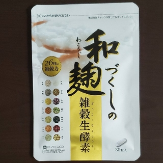 和麹づくしの雑穀生酵素 30粒入(その他)