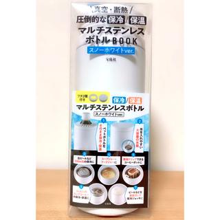 タカラジマシャ(宝島社)のマルチステンレスボトル(タンブラー)