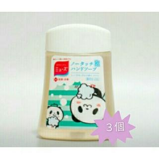 ミューズ(Mew's)のお買いものパンダ ミューズ 詰め替えボトル 3個(ボディソープ/石鹸)