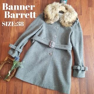 バナーバレット(Banner Barrett)のバナーバレット BannerBarrett ファー コート グレー ウール(ピーコート)