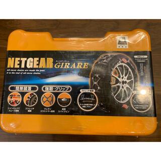 ケイカ(KEiKA)のネットギア ジラーレ GN03 タイヤチェーン(タイヤ)