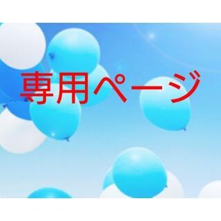 hana様専用ページ(パック/フェイスマスク)
