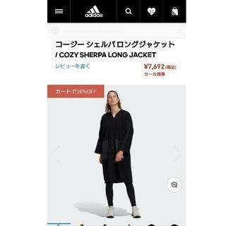 アディダス(adidas)のアディダス M(ロングコート)
