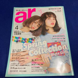 主婦と生活社 - ar アール ファッション雑誌 小松菜奈 岸本セシル おフェロ