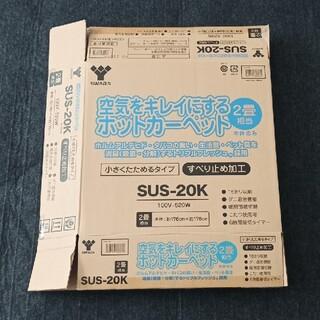 ヤマゼン(山善)の山善 ホットカーペットSUS-20K(ホットカーペット)