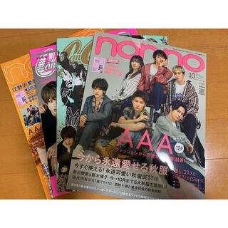 トリプルエー(AAA)のAAA 雑誌(アート/エンタメ/ホビー)