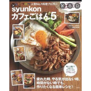 タカラジマシャ(宝島社)のsyunkon カフェごはん5 (料理/グルメ)