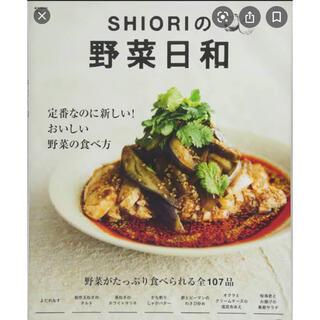 タカラジマシャ(宝島社)のSHIORIの野菜日和(料理/グルメ)