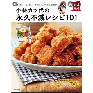 小林カツ代の永久不滅レシピ101(料理/グルメ)