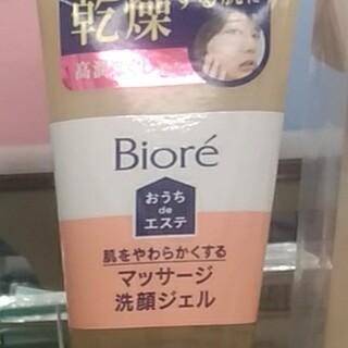 ビオレ(Biore)のビオレ 洗顔(洗顔料)