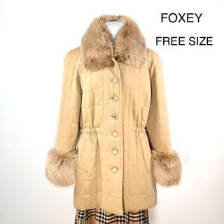 フォクシー(FOXEY)のFOXEY フォクシー ファーコート 高級 フォックス ベージュー(毛皮/ファーコート)