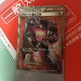 ポケモン(ポケモン)のポケモンカードゲーム SR ロケット団の工作(シングルカード)