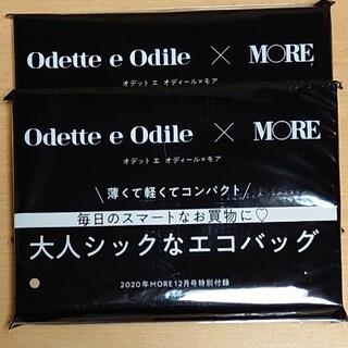 オデットエオディール(Odette e Odile)のMORE 2020年12月号付録 オデットエ エ オディール コバッグ(エコバッグ)