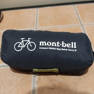 モンベル(mont bell)の輪行バック リンコウ モンベル mont-bell(バッグ)