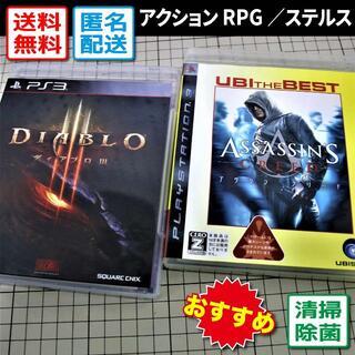 プレイステーション3(PlayStation3)のディアブロIII/アサシンクリード(PS3)(家庭用ゲームソフト)