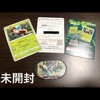 ポケモン(ポケモン)の未開封 ポケモンカード メザスタザルード(カード)
