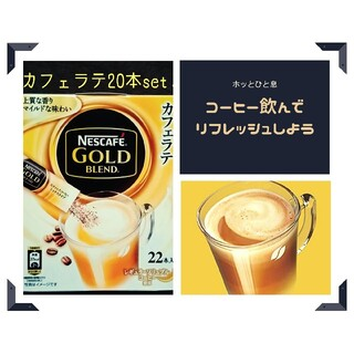 エイージーエフ(AGF)の【カフェラテ20本set】ゴールドブレンド♩スティックコーヒー(コーヒー)