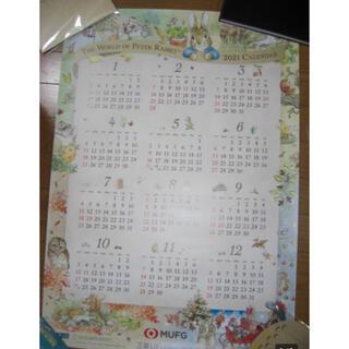 ミツビシ(三菱)の2021年 年間カレンダー 三菱UFJ信託銀行 ピーターラビット 三菱カレンダー(カレンダー/スケジュール)