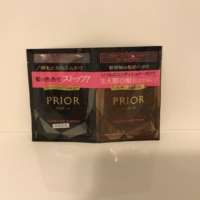 PRIOR(プリオール)のプリオール カラーケアシャンプー カラーコンディショナーN コスメ/美容のヘアケア/スタイリング(シャンプー/コンディショナーセット)の商品写真