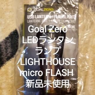 ゴールゼロ(GOAL ZERO)の新品未使用 Goal Zero LIGHTHOUSE micro FLASH (ライト/ランタン)