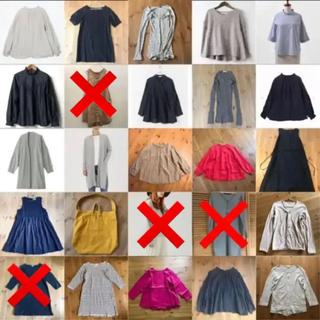 ネストローブ(nest Robe)のnest robe 他 大量23点まとめ売り(シャツ/ブラウス(長袖/七分))