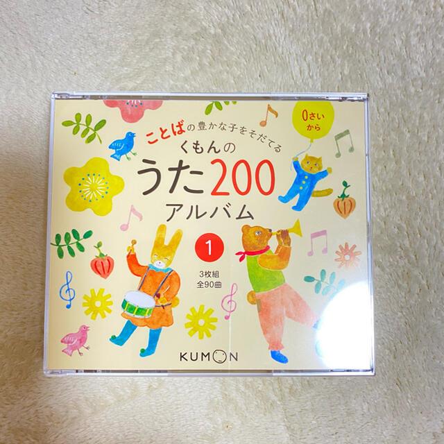 くもんのうた200アルバム CD 1 楽器のスコア/楽譜(童謡/子どもの歌)の商品写真