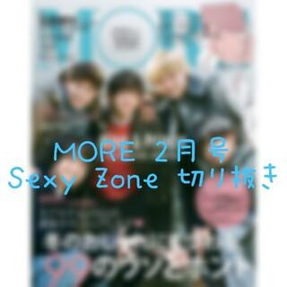 セクシー ゾーン(Sexy Zone)のMORE 2月号 Sexy Zone 切り抜き(音楽/芸能)