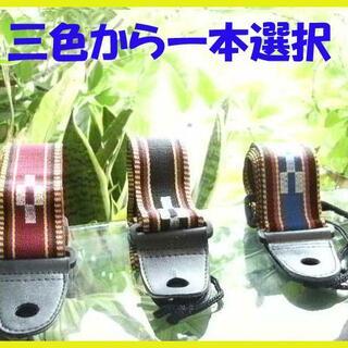 (送料無料)1.290円 沖縄三線専用ストラップ(肩ベルト)赤黒青から選択(三線)