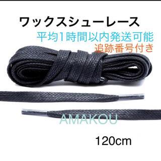 ワックスシューレース(平紐)  フラットレース(平紐)  ブラック 120cm(スニーカー)